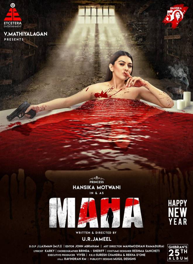 Maha Movie Review Tamil Movie Review