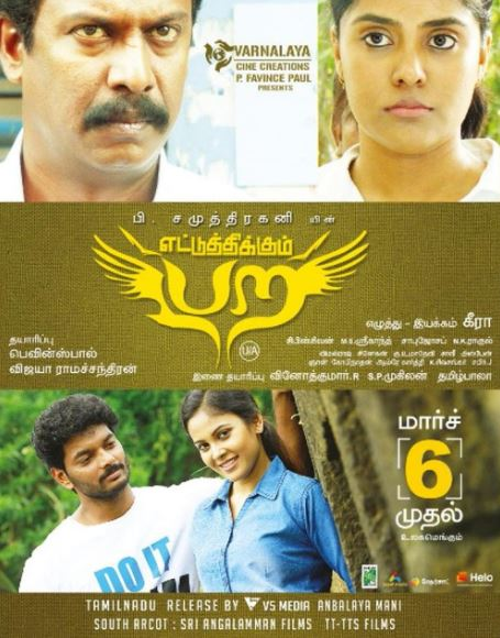 https://nettv4u.com/uploads/05-03-2020/ettu-thikkum-para-movie-review