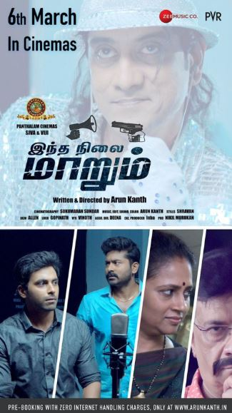 Indha Nilai Maarum Movie Review