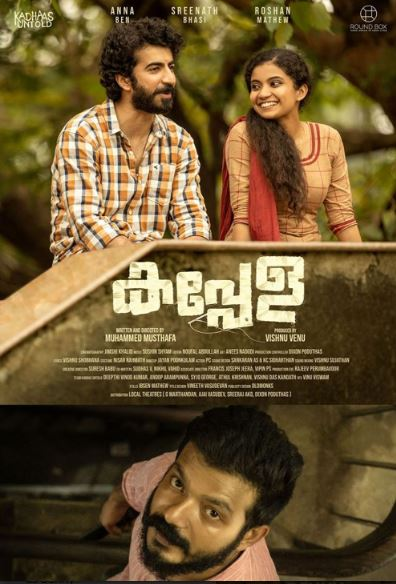 Kappela Movie Review