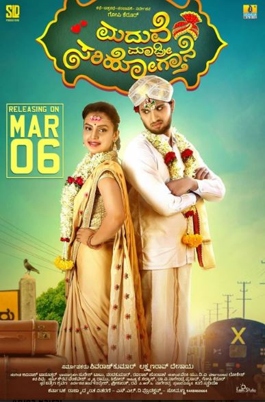 Maduve Madri Sari Hogthane Movie Review