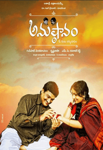 Anushtanam Movie Review Telugu Movie Review