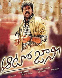 Auto Jaani Movie Review Telugu Movie Review