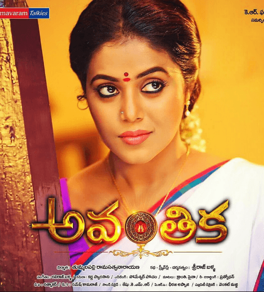 Avanthika Movie Review Telugu Movie Review