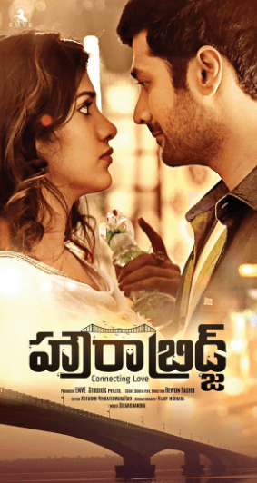 Howrah Bridge Movie Review Telugu Movie Review