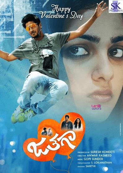 Jathaga Movie Review Telugu Movie Review