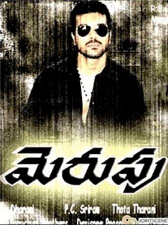 Merupu Movie Review Telugu Movie Review