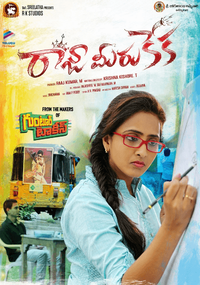 Raja Meeru Keka Movie Review Telugu Movie Review
