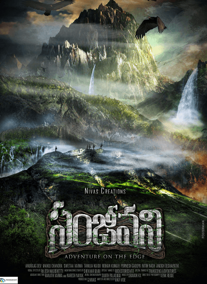 Sanjeevani Movie Review Telugu Movie Review