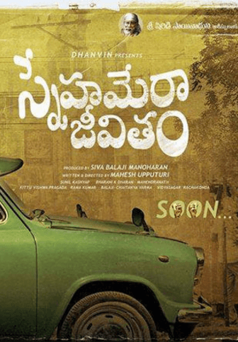 Snehamera Jeevitham Movie Review Telugu Movie Review