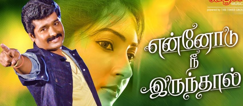 Ennodu Nee Irunthaal Tamil Movie Review