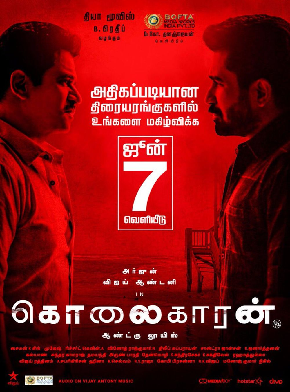 Kolaigaran Movie Review Tamil Movie Review
