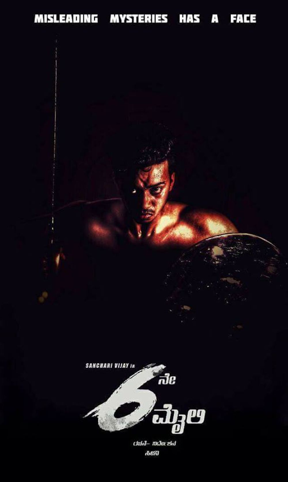 6ne Maili Movie Review Kannada Movie Review