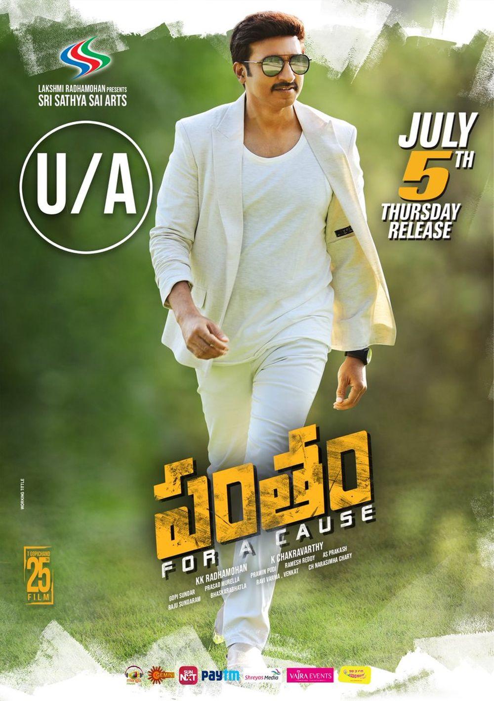 Pantham Movie Review Telugu Movie Review