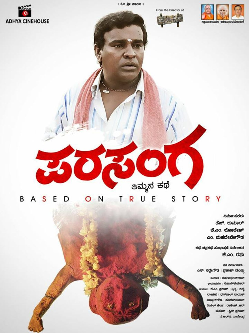Parasanga Movie Review Kannada Movie Review