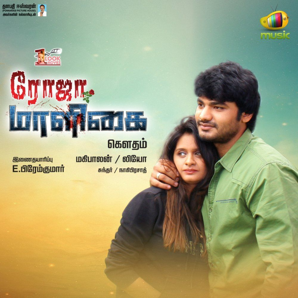 Roja Maaligai Movie Review Tamil Movie Review