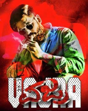 Vajra Movie Review Kannada Movie Review