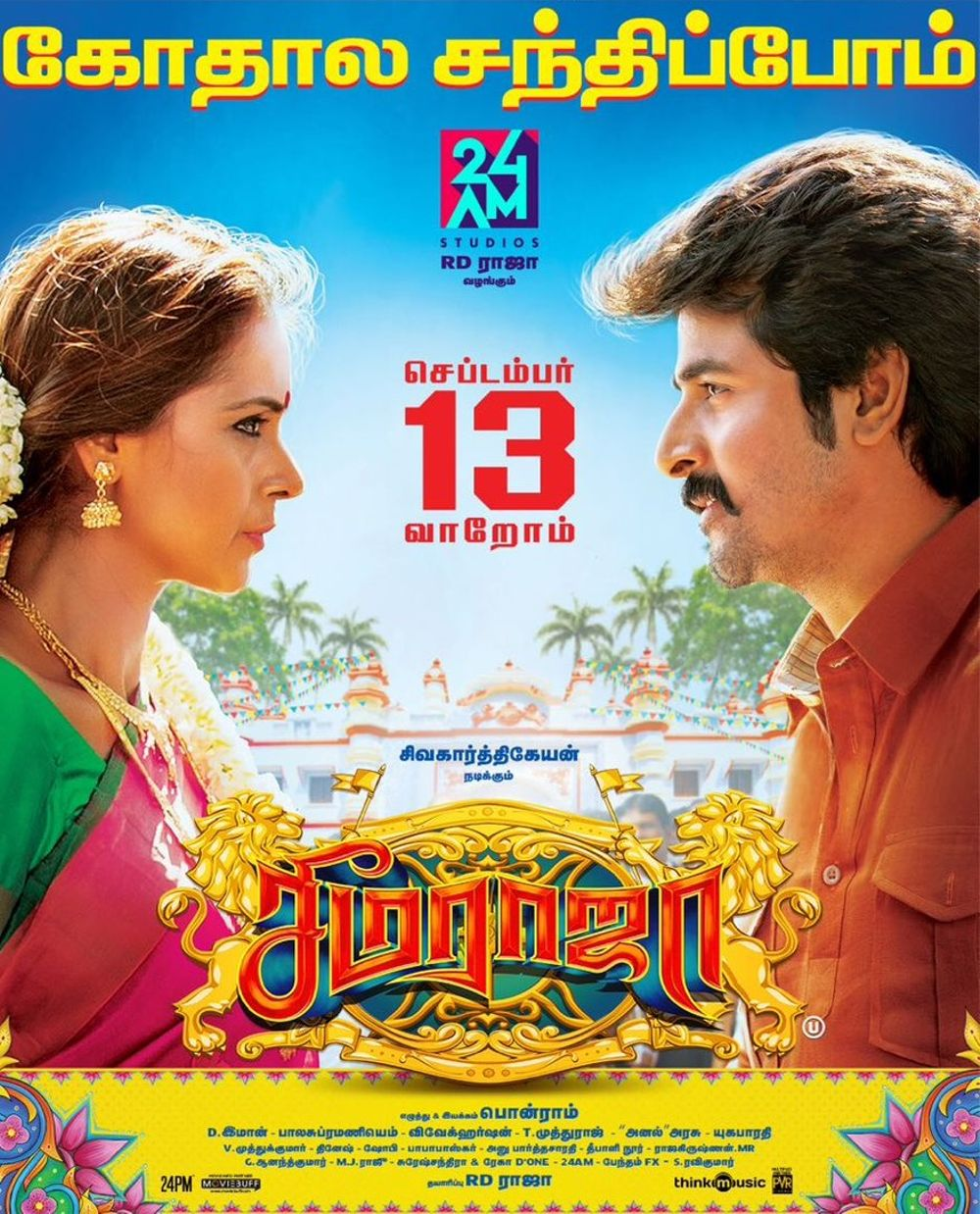 Seema Raja Movie Review Tamil Movie Review
