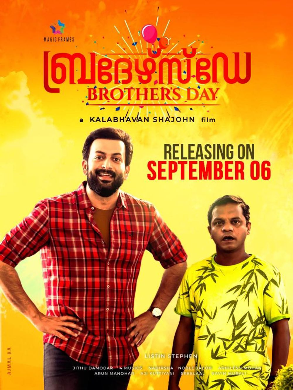 Brothers Day Movie Review