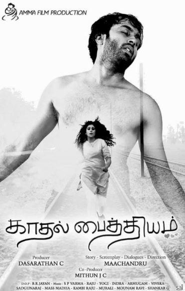 Kadhal Paithiyam Movie Review