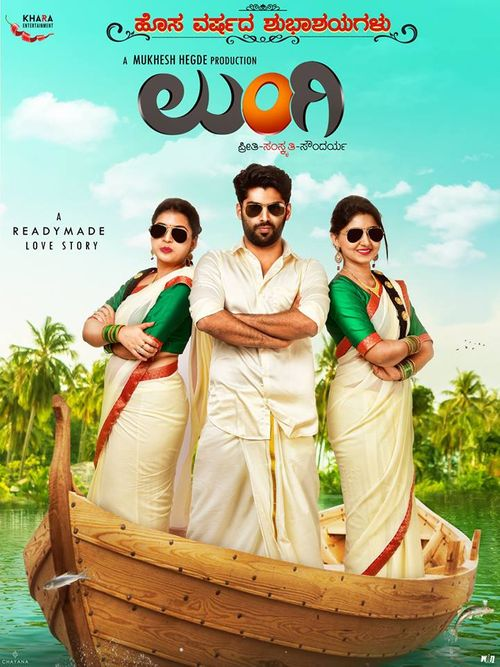 Lungi Movie Review