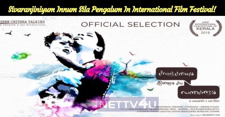 Sivaranjiniyum Innum Sila Pengalum At 23rd Kerala International Film Festival!