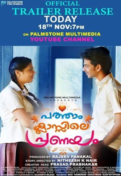 Patham Classile Pranayam Movie Review
