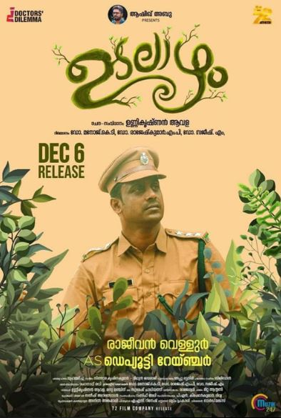 Udalaazham Movie Review