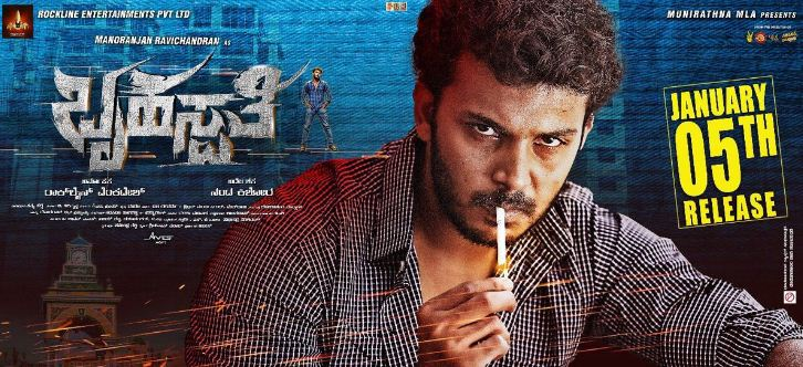 Bruhaspati Movie Review