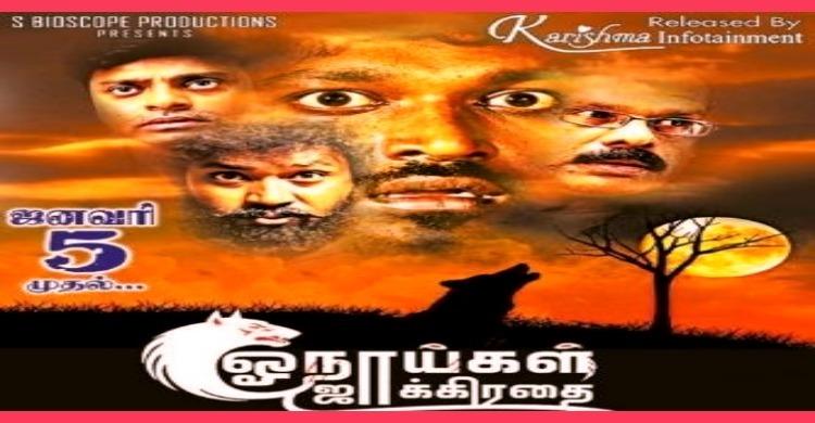 Onaaigal Jakkiradhai Movie Review Tamil Movie Review