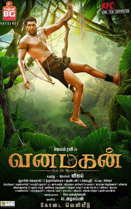 Jayam Ravi's Vanamagan Official Teaser Releases Today!