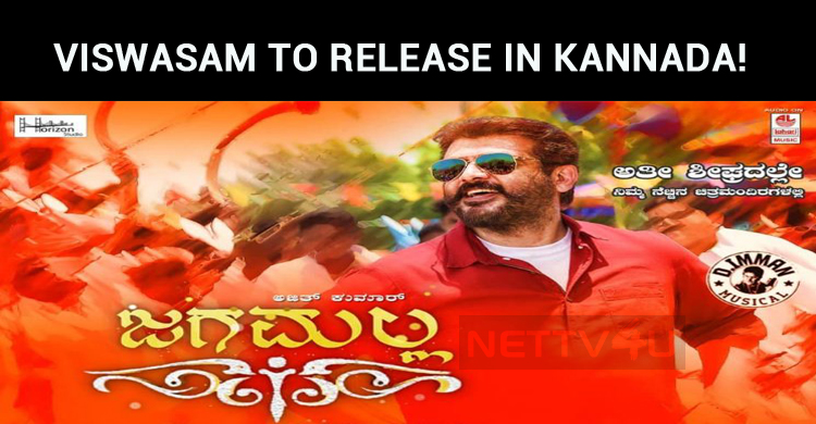 Thala Ajith's Viswasam To Release In Kannada!
