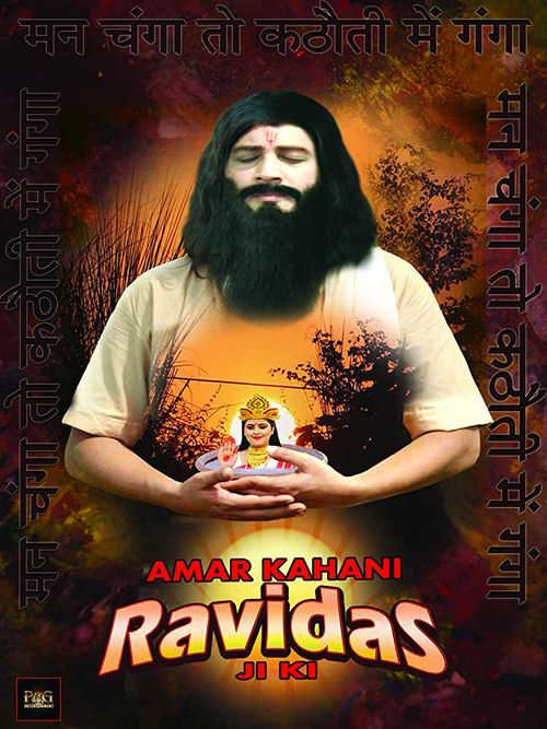 Amar Kahani Ravidas Ji Ki Movie Review