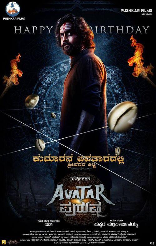 Avatar Purusha Movie Review