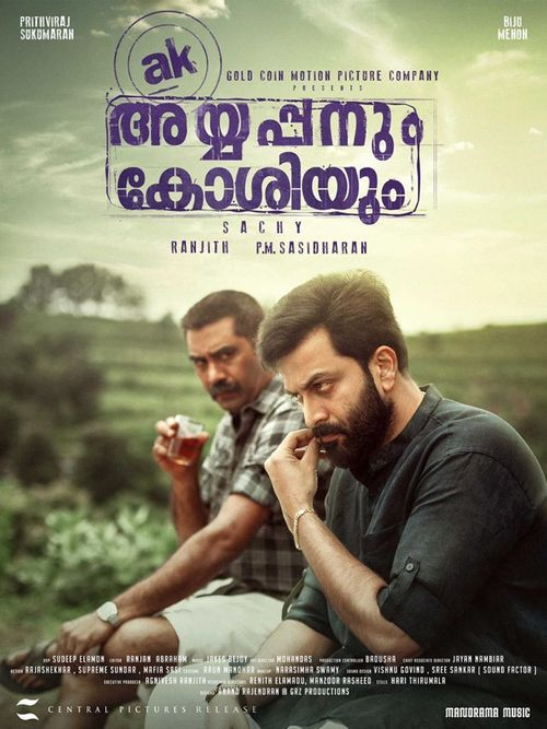 Ayyappanum Koshiyum Movie Review