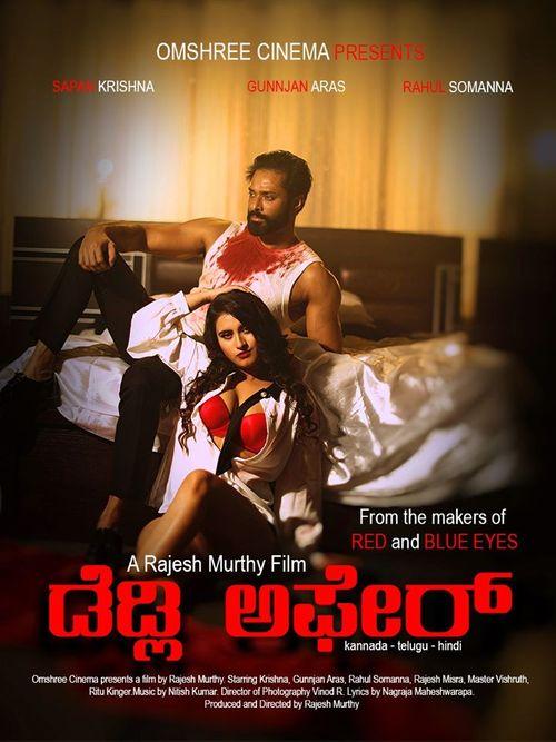 Deadly Affair Movie Review