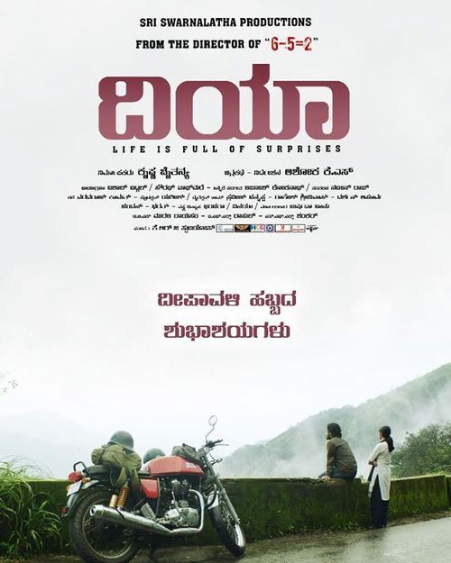 Dia Movie Review