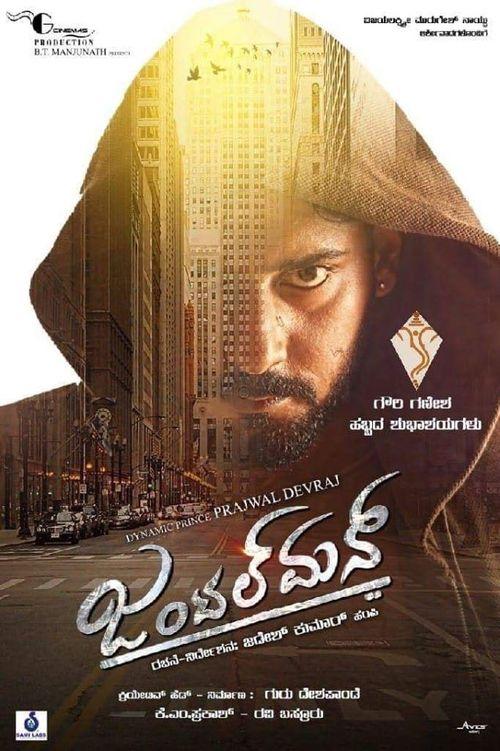 Gentleman Kannada Movie Review