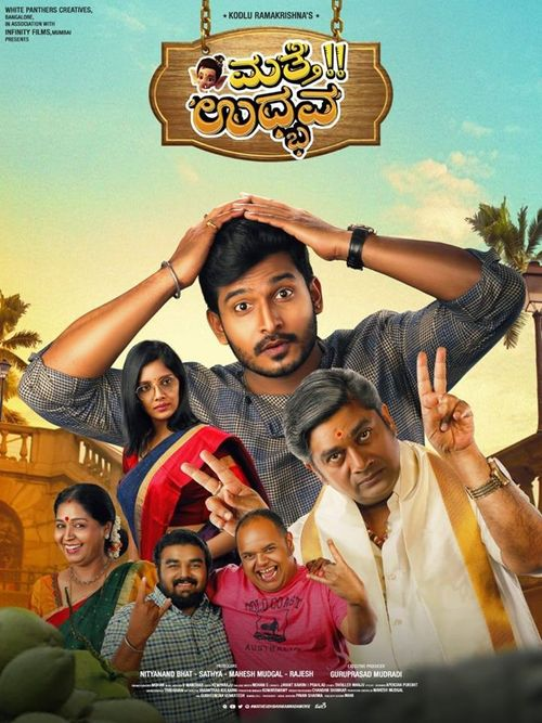 Matte Udbhava Movie Review