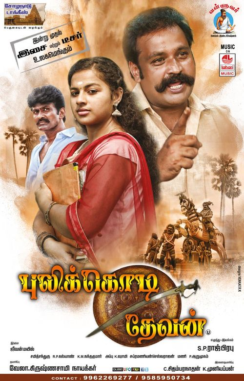Pulikodi Devan Movie Review