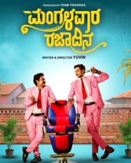 Mangalavara Rajaadina Movie Review