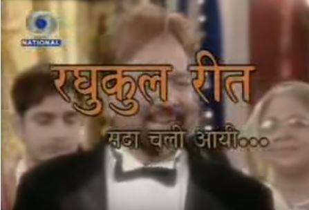 Raghukul Reet Sada Chali Aayi
