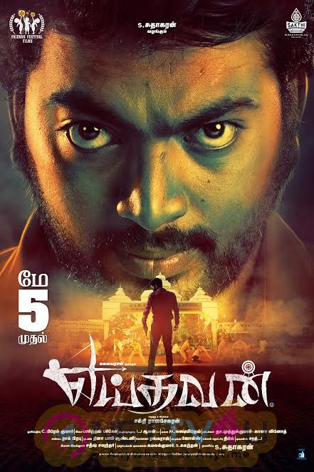 Yeidhavan From May 5th Release Poster