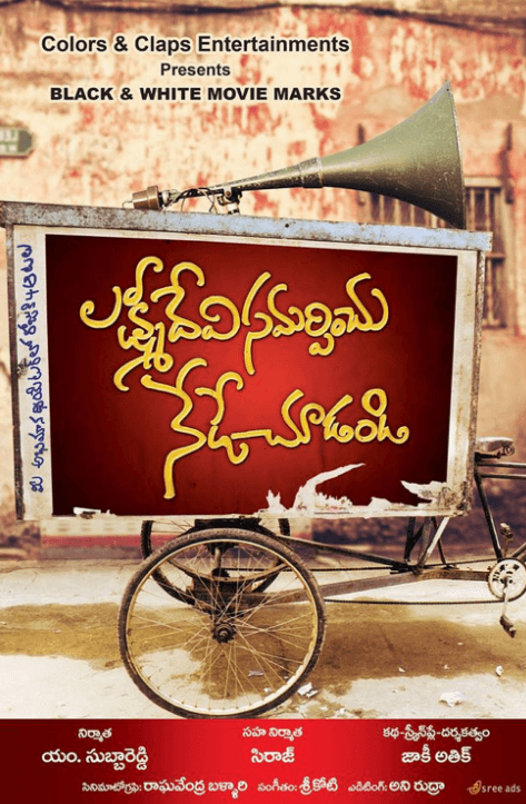 Lakshmi Devi Samarpinchu Nede Chudandi Movie Review Telugu Movie Review
