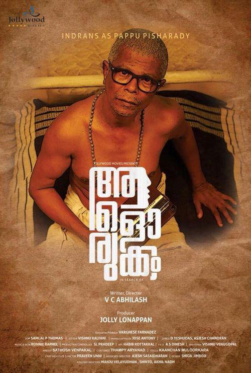 Aalorukkam Movie Review Malayalam Movie Review