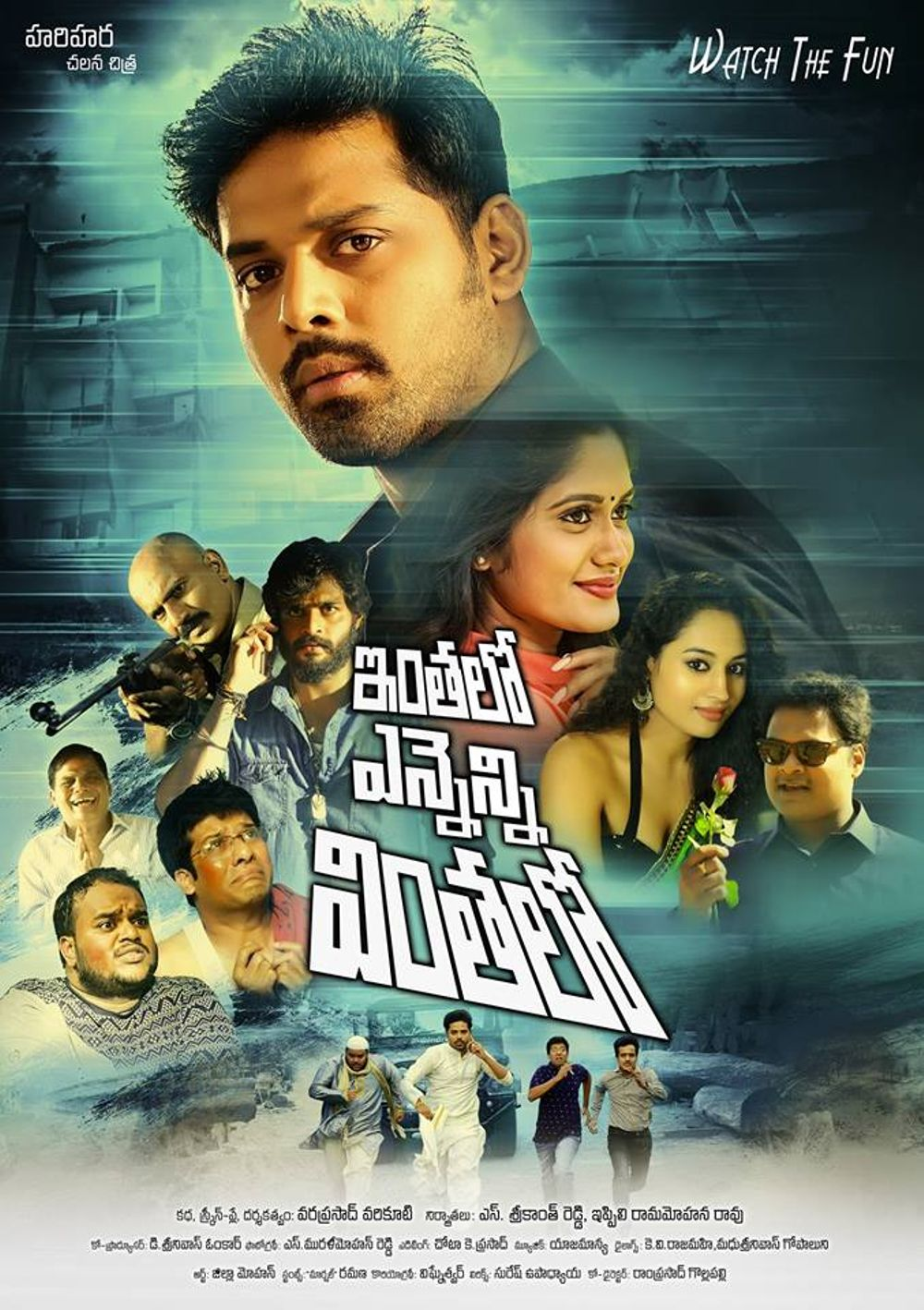 Inthalo Yennenni Vintalo Movie Review Telugu Movie Review