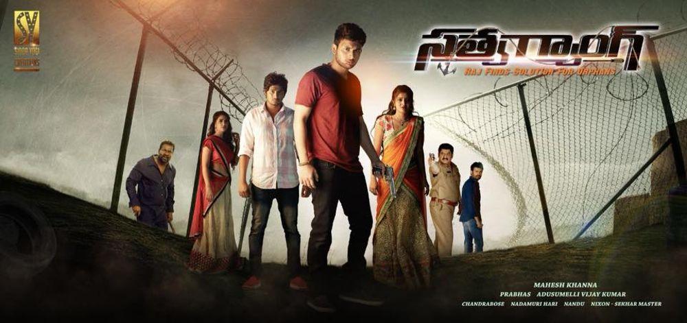 Satya Gang Movie Review
