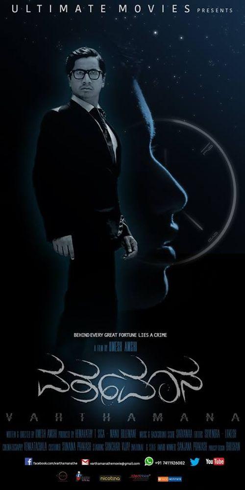 Varthamana Movie Review Kannada Movie Review