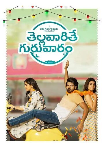 Thellavarithe Guruvaram Movie Review