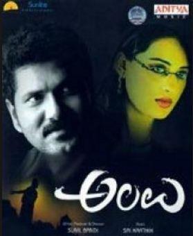 Alallu Movie Review Telugu Movie Review